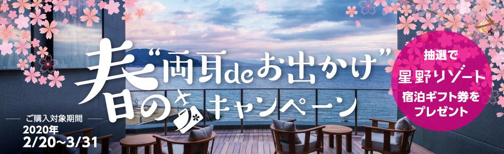 """春の""""両耳deお出かけ""""キャンペーン"""
