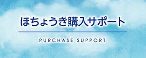 ほちょうき購入サポート